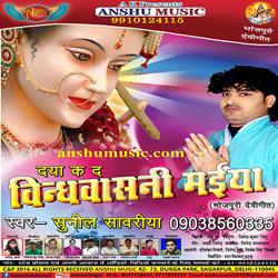 Listen to Kala Dj Pa Dance songs from Daya Ka Da Vindhyawasni Maiya