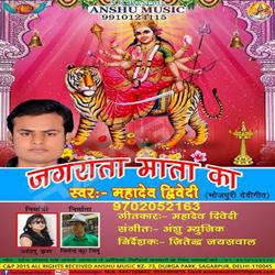 Listen to Naam Ambey Ka Jo Bhi songs from Jagrata Mata Ka
