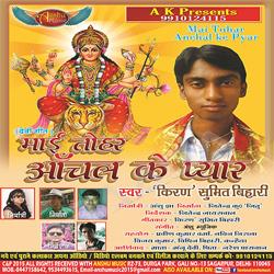Listen to Ma Tere Dwa Me Darsan songs from Mai Tohar Anchal Ke Pyar