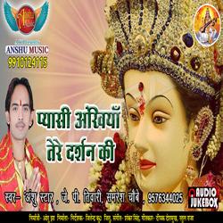 Listen to Jahiya Se Chadhhal Ba songs from Pyasi Ankhiyan Tere Darshan Ki