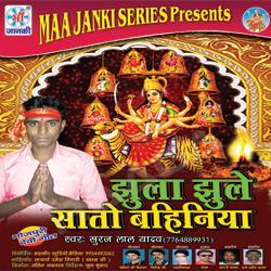 Listen to Ghare Ruk Jai E Mai songs from Jhula Jhule Sato Bahiniya