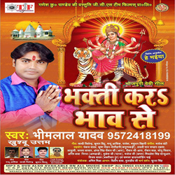 Listen to Duara Par Jhare Hira Moti songs from Bhakti Kara Bhaw Se