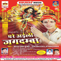 Listen to Dev Lok Se songs from Ghare Ayili Jagdamba