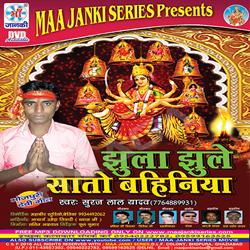 Listen to Dhaniya Bhulaili Ho songs from Jhula Jhule Sato Bahiniya