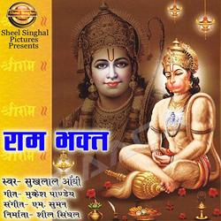 Ram Bhagat songs