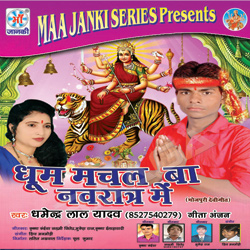 Listen to Tohra Siva E Mai songs from Dhoom Machal Ba Navratra Me