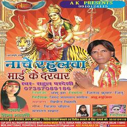 Listen to Jaayi Ke Bajariya Se songs from Nache Rahulwa Mayi Ke Darvar