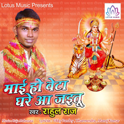 Listen to Maai Kalyug Me Leke songs from Maai Ho Beta Ghare Aa Jaitu