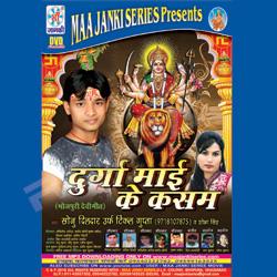 Listen to Hindu Dharam songs from Durga Mai Ke Kasam