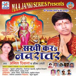 Listen to Kha Jalu Mai Hamni Ke Chodke songs from Sakhi Kar Navratra