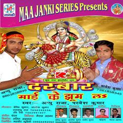 Listen to Dulhin Diha Jhakash songs from Darbar Maai Ke Jhoom La