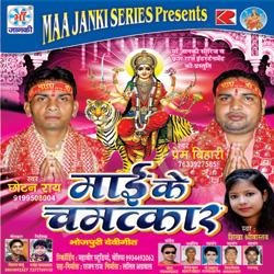 Listen to Maai Feratu Najariya songs from Maai Ke Chamatkar