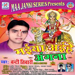 Listen to Aagnwa Hamro Aav Ho songs from Maiya Aaihe Aagna