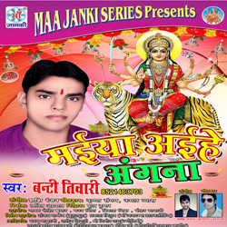 Listen to Dunu Hathawa Jod Ke songs from Maiya Aaihe Aagna