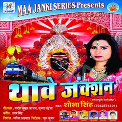 Listen to Mere Maiya Jaisa songs from Thawe Junction