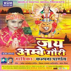 Listen to Mai Ke Aarti Utare songs from Jai Ambe Gouri