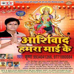 Listen to Kawano Galti Na Kariha Bhari songs from Aarshiwad Hamara Mai Ke