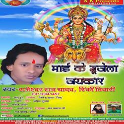Listen to Bhukha Nawarat Dhaniya songs from Mai Ke Gunje La Jaikar