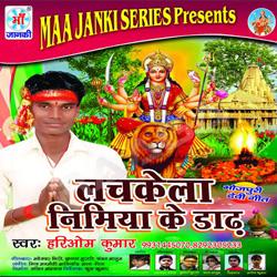 Listen to Sun Sun Mai Mor songs from Lachkela Nimiya Ke Dadh