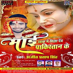 Listen to Ankhiyan Se Giratate songs from Mai Khak Me Mila Deb Pakistan Ke
