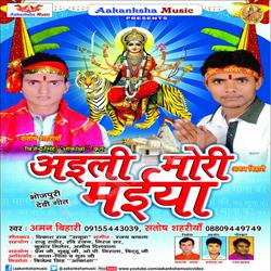 Listen to Mai Kahiya Ayabu songs from Aaili Mori Maiya