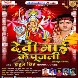 Listen to Ankhiya Badariya Ho Gail songs from Devi Mai Ke Puj Li