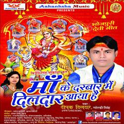 Listen to Baba A Devru songs from Maa Ke Darbar Me Dildar Aaya Hai