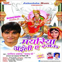 Listen to Baghau Lele Aiha songs from Mayariya Aili Ye Rajau