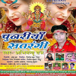 Listen to Duara Pa Aayil Bani songs from Chunariya Satarangi