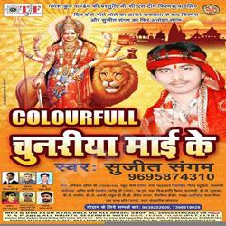 Listen to Ae Maiya Bhauji Ke songs from Colourfull Chunariya Mai Ke