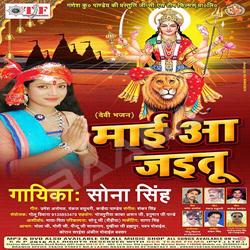 Listen to Chalo Re Maa Ke Dar Pe songs from Mai Aa Jayitu