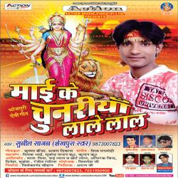 Listen to Lalki Chunariya Odke songs from Maai Ke Chunariya Lale Lal