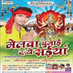 Listen to Aile Ba Tohar Darbar songs from Melwa Ghumai De Saiya