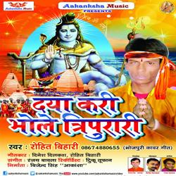 Listen to Bola Bol Bam songs from Daya Kari Bhole Tripurari