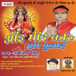 Listen to Lagal Ba Lalsha Mai songs from Aayi Mai Kari Ham Pujai