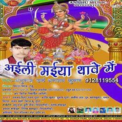 Listen to Pujab Maiya Ji Ke songs from Ayili Maiya Thawe Me
