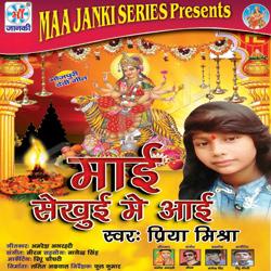 Listen to Raja Jaib Thawe Dham Ho songs from Mai Sekhui Mein Aai