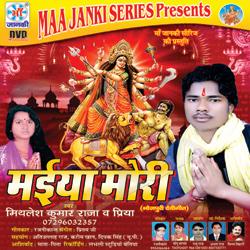 Listen to Betwa Hamar Kha songs from Maiya Mori