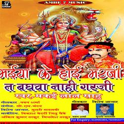 Listen to Darshan Pawe Ke Baate songs from Maiya Ke Hoi Marji Ta Baghawa Na Garji