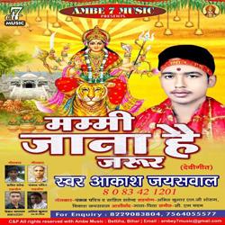 Listen to Mangalkari songs from Mummy Jana Hai Jarur