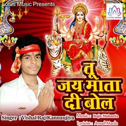 Listen to Maiya Sima Per Bade Mor Jaan Ho songs from Tu Jai Mata Di Bol