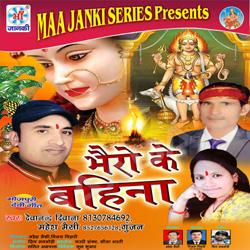 Listen to Ban Me Bhej Diye Meri Maiya songs from Bhero Ke Bahina
