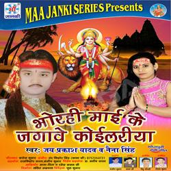 Listen to Jatad Pardesh Balmuva songs from Bhorahi Mai Ke Jagawe Koelriya