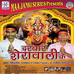 Listen to Dipak Jalav Ho songs from Darbar Sherawali Ke