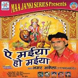 Listen to Chunariya Saiya Lele Aaih songs from E Maiya Ho Maiya
