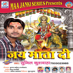 Listen to Cham Cham Chamke Mai Ke songs from Jai Mata Di
