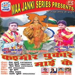 Listen to Hamni Se Dur songs from Kashmir Pukare Mai Ke