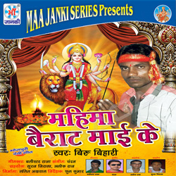 Listen to Kaile Badu Sher Ke Sawariya songs from Mahima Bairat Mai Ke