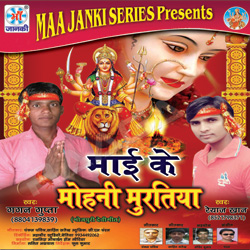 Listen to E Ho Devi Mai songs from Mai Ke Mohani Muratiya
