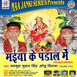 Listen to Manab Nahi Katno Rauva songs from Maiya Ke Pandal Me